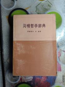 《简明哲学辞典》。