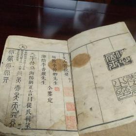 康熙十竹斋开化纸刊本《千文六书统要》卷上
