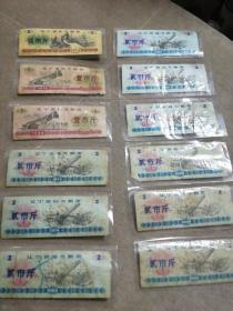 辽宁省地方粮票一套,包含五市斤(1974)一张,壹市斤(1974)一张,壹市斤(1980)一张,贰市斤(1974)两张,贰市斤(1980)七张,共计12张。品相如图,粮票保真,非工艺品。表面压膜,介意者慎拍。