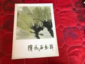傅抱石画辑(活页,12张全)