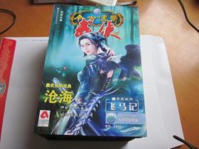 今古传奇武侠版2007年9月下半月版