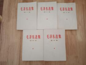 毛泽东选集全套 毛选一套 毛泽东选集全五卷