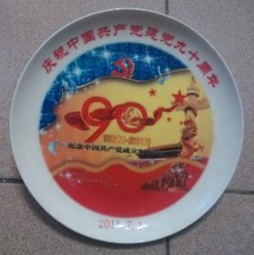 庆祝中国共产党成立九十周年,
