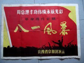 """1976年山西京剧团""""周总理丰功伟绩永放光彩.八一风暴""""演出海报.对开"""