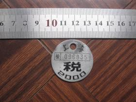 2000年上海自行车税牌