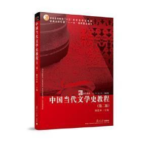 中国当代文学史教程(第二版) 陈思和  主编 9787309023572
