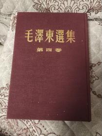 布面精装毛泽东选集