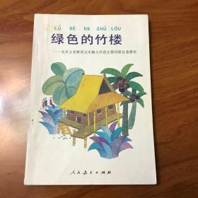 绿色的竹楼:义务教育五年制小学语文第四册自读课本