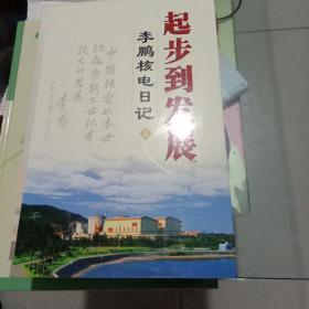 起步到发展李鹏核电日记上册,作者毛笔签名赠书