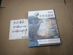 DVD: 世界美术馆(未拆封)