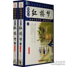 紅樓夢(插圖本)(套裝上下冊) 高鶚 萬卷出版公司