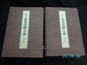 定本 良寛书蹟大系 8开全10卷 良宽和尚书迹大系 日本禅僧书法书道