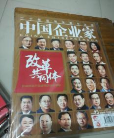 中国企业家(改革共同体)