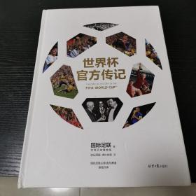 世界杯官方传记