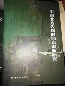 中国北方先秦时期青铜镞研究      满百包邮