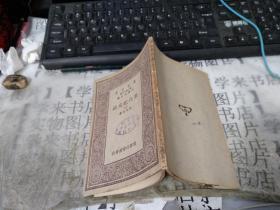 民国旧书:万有文库:历代纪元编(三)           2A