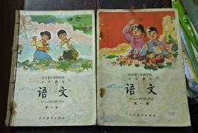 全日制十年制学校小学课本 语文 第一册+第二册 两册合售 1978年第一版 1981年第3版 湖北