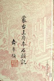 蒙古王府本石头记(32开精装 全六册 品好)