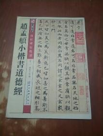 传世碑帖精选12:赵孟頫小楷书道德经
