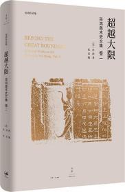 新书--巫鸿作品集:超越大限 巫鸿美术史文集卷二 (精装)