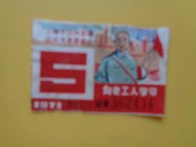 文革 上海市公共交通公司月票缴款证上的票花《向老工人学习》(1971年5月)【5×3.3】【稀缺品】