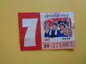 文革 上海市公共交通公司月票缴款证上的票花(1971年7月)【5×3.3】【稀缺品】