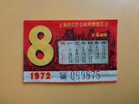 文革 上海市公共交通公司月票缴款证上的票花(1972年8月份)【5×3.3】【稀缺品】