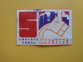文革 上海市公共交通公司月票缴款证上的票花(1975年5月)【5×3.3】【稀缺品】