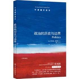 政治的历史与边界-牛津通识读本