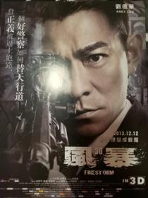 刘德华 风暴 A4小海报 宣传单