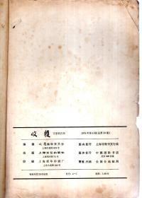 收获(文学双月刊)1979年第5、6期.总第19、20期.2册合售
