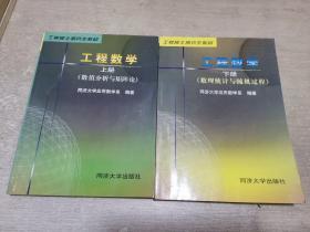 工程硕士研究生教材:工程数学(上下册)