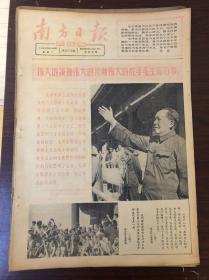 文革报纸南方日报农民版1966年8月23日(8开四版)遇事紧记毛主席的教导