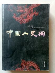 中国人史纲