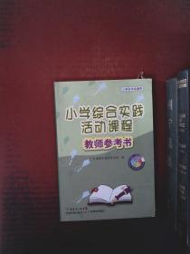 小学综合实践活动课程教师参考书