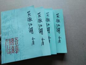 笑傲江湖 (1--4 全四册)绿皮本