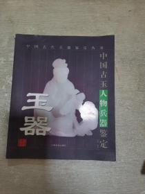 中国古玉人物兵器鉴定