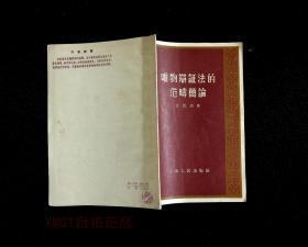 正版旧书 唯物辩证法的范畴简论 1956年版