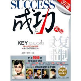 成功可以复制, 做个快乐明智的人
