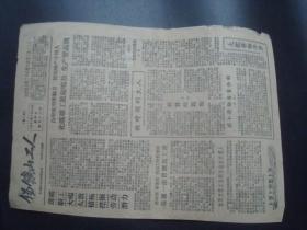 锡矿山工人1张.,8开两版.1961.3.24