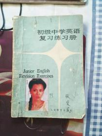 初级中学英语复习练习册有笔迹