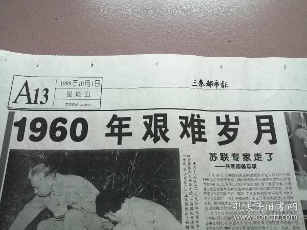 涓�绉��藉���1999骞�10��1��   c