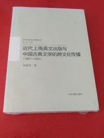 近代上海英文出版与中国古典文学的跨文化传播(1867-1941)全新未开封