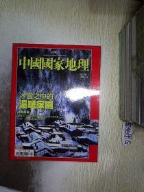 中国国家地理 2009 1 .