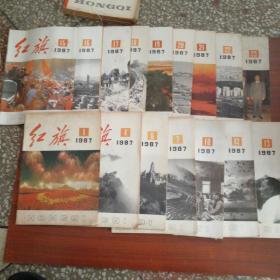 红旗杂志1987年1、4、6、7、10、12、13、15---23期共16本合售