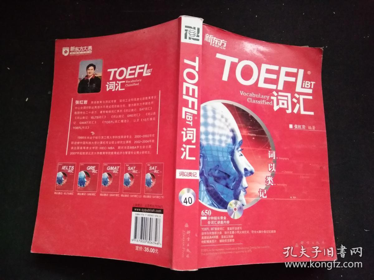 新东方TOEFL 词汇 词以类记