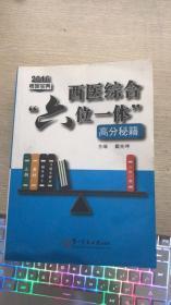 西医综合六位一体高分秘籍(2016考研宝典)