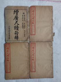 增广尺牍句解四册,详见图片