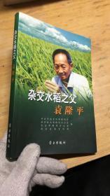 杂交水稻之父袁隆平