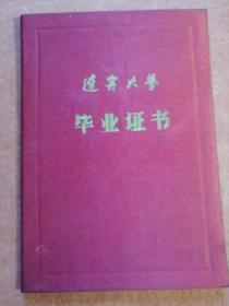 辽宁大学毕业证书